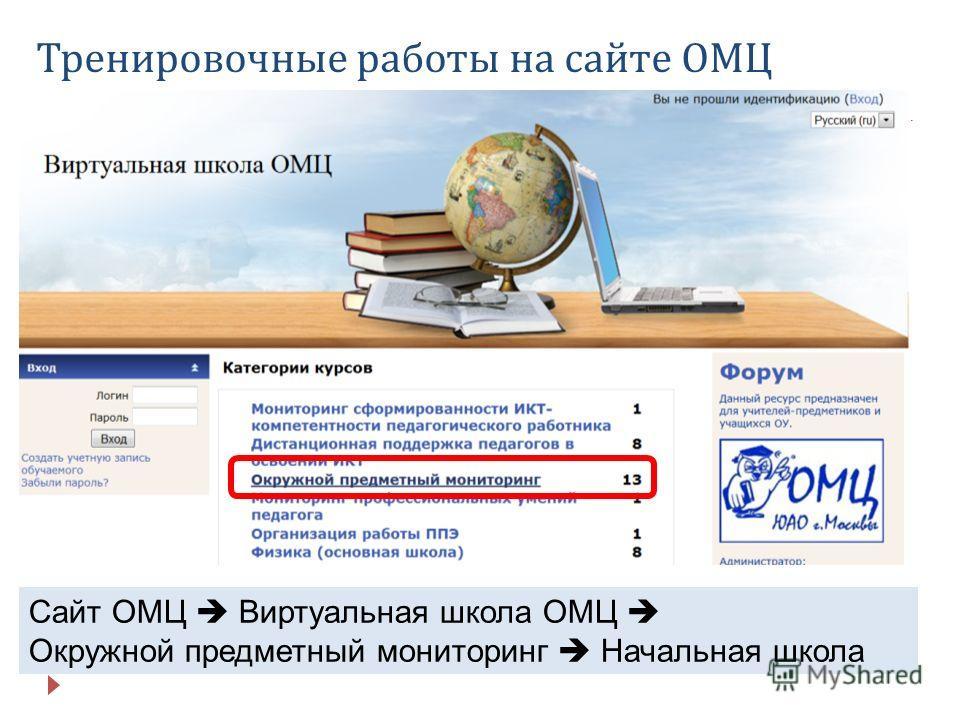Тренировочные работы на сайте ОМЦ Сайт ОМЦ Виртуальная школа ОМЦ Окружной предметный мониторинг Начальная школа