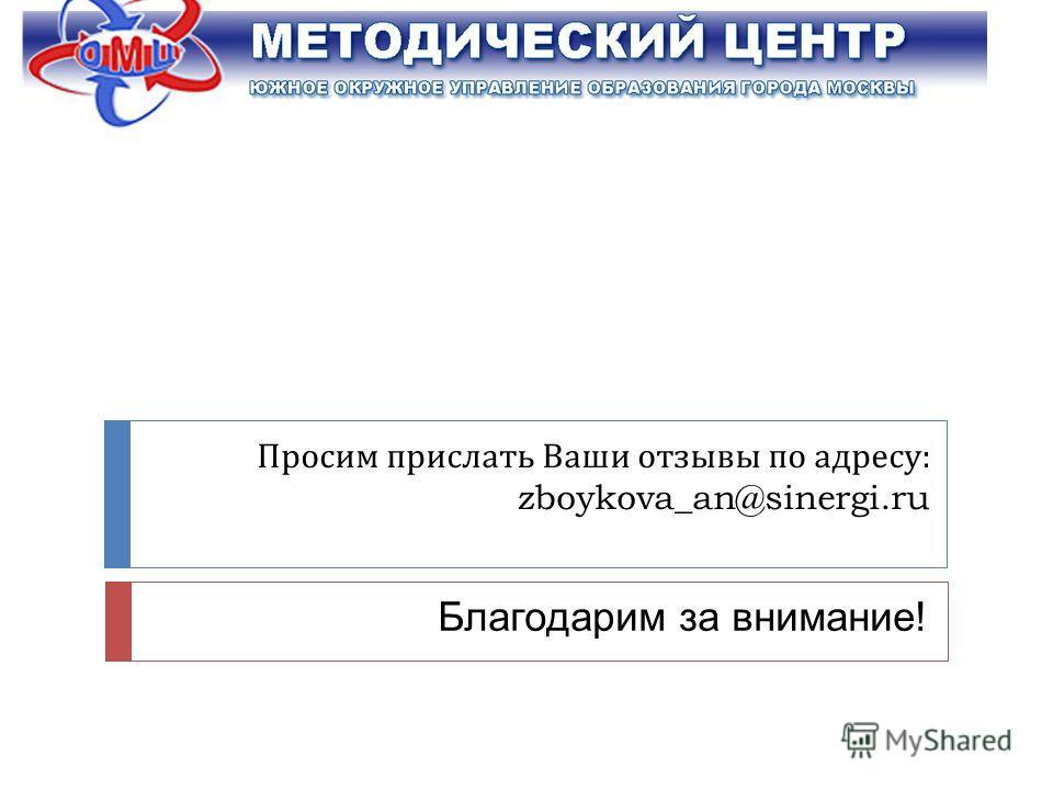 Просим прислать Ваши отзывы по адресу : zboykova_an@sinergi.ru Благодарим за внимание!