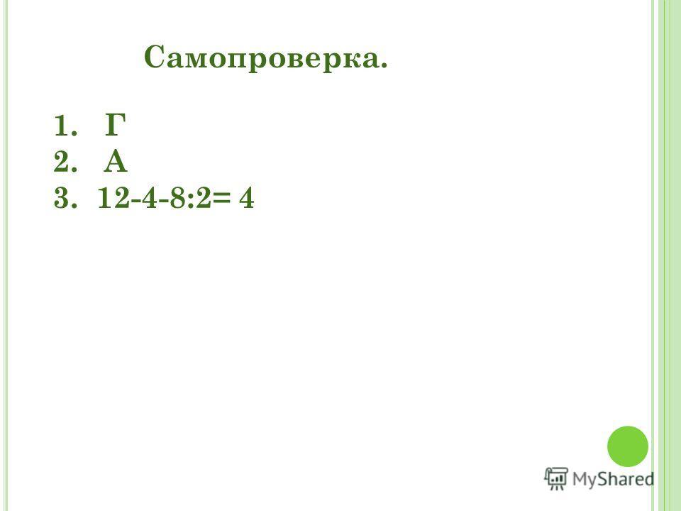 Применяем знания. 1.Укажите, какое действие будете выполнять первым в выражении: А + В : С- К А)+ Б) - В) * Г) : 2.Укажите, какое действие будете выполнять последним в выражении: А *В – С : Р + К А) + Б) - В) * Г) : 3.Укажите выражение со значением 4