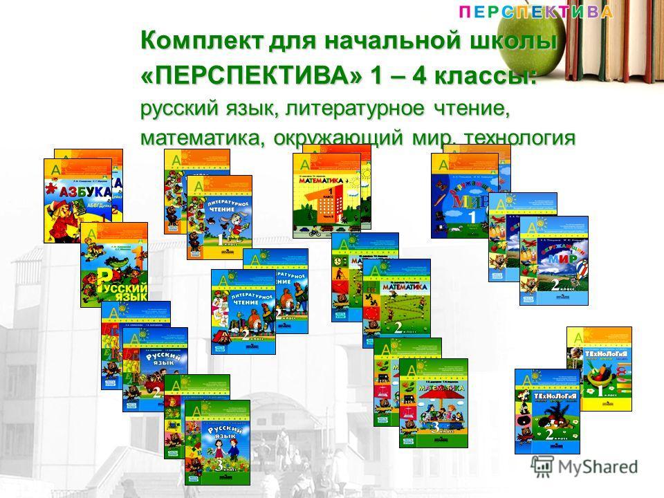 Комплект для начальной школы «ПЕРСПЕКТИВА» 1 – 4 классы: русский язык, литературное чтение, математика, окружающий мир, технология