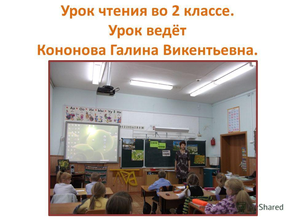 Урок чтения во 2 классе. Урок ведёт Кононова Галина Викентьевна.