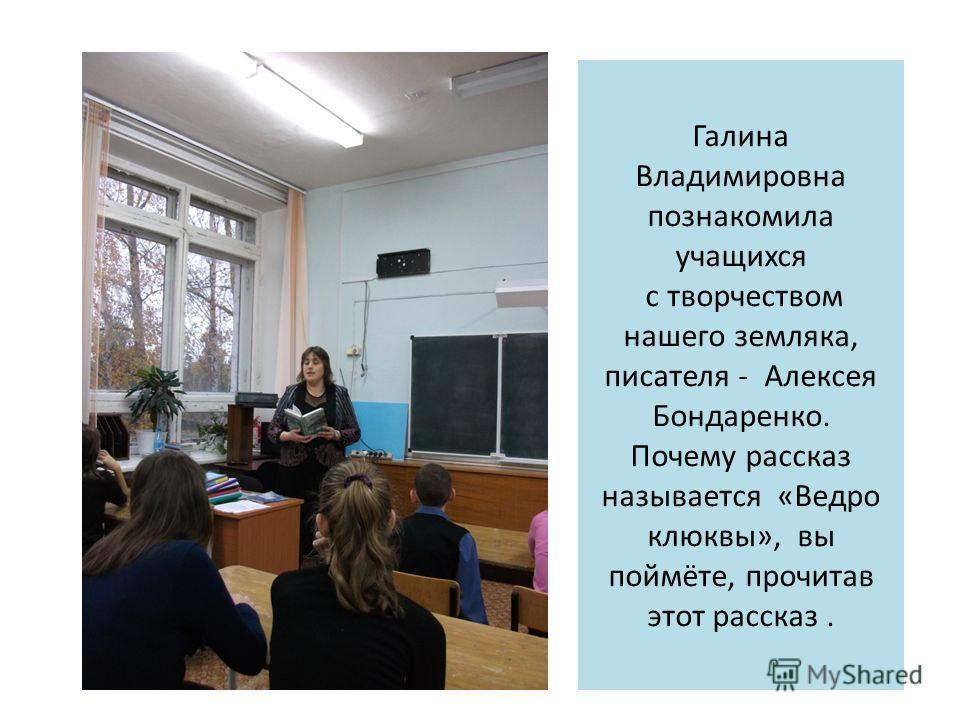 Галина Владимировна познакомила учащихся с творчеством нашего земляка, писателя - Алексея Бондаренко. Почему рассказ называется «Ведро клюквы», вы поймёте, прочитав этот рассказ.