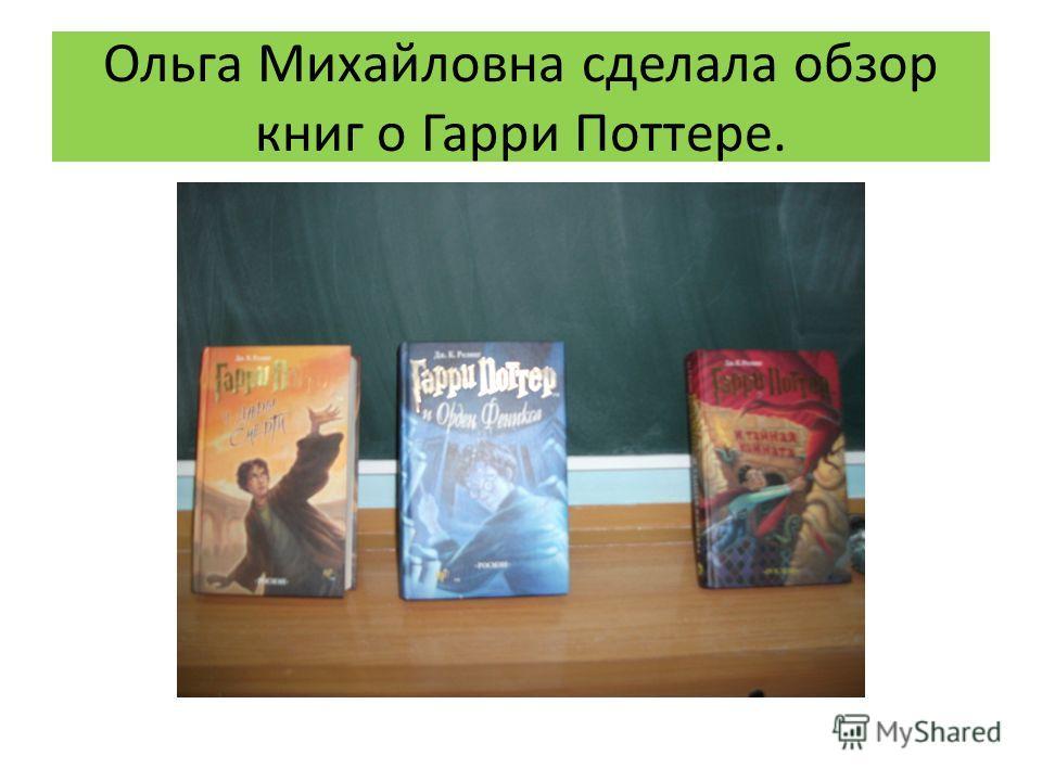 Ольга Михайловна сделала обзор книг о Гарри Поттере.