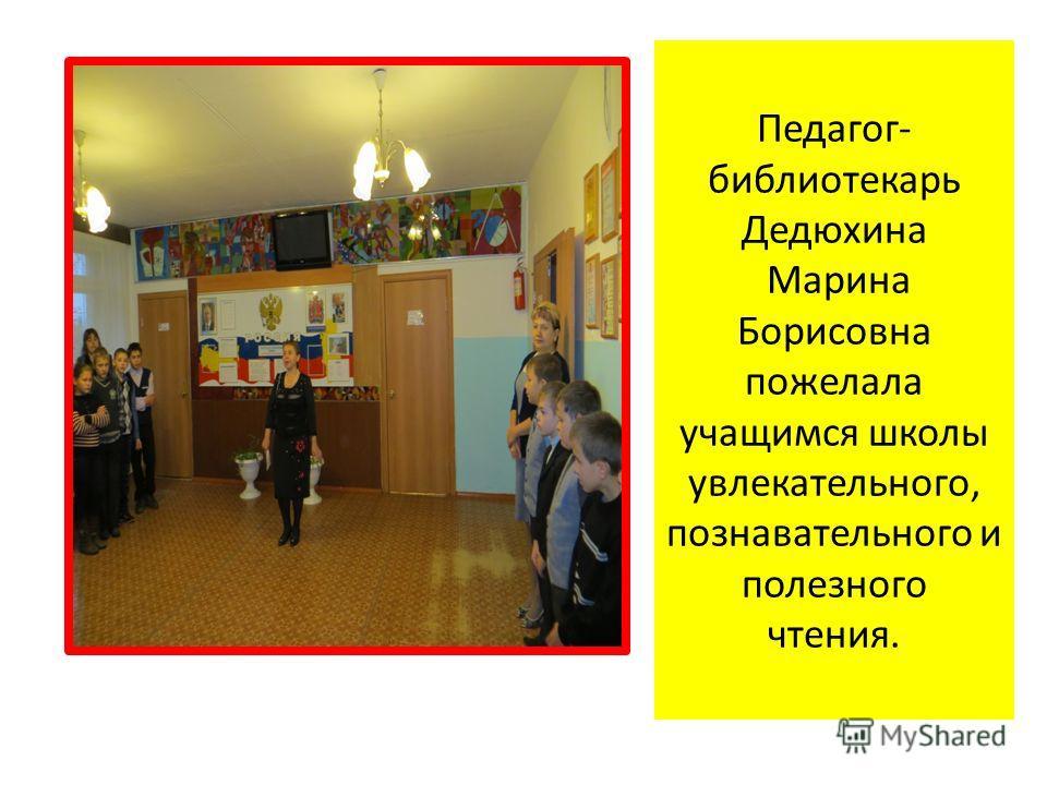 Педагог- библиотекарь Дедюхина Марина Борисовна пожелала учащимся школы увлекательного, познавательного и полезного чтения.
