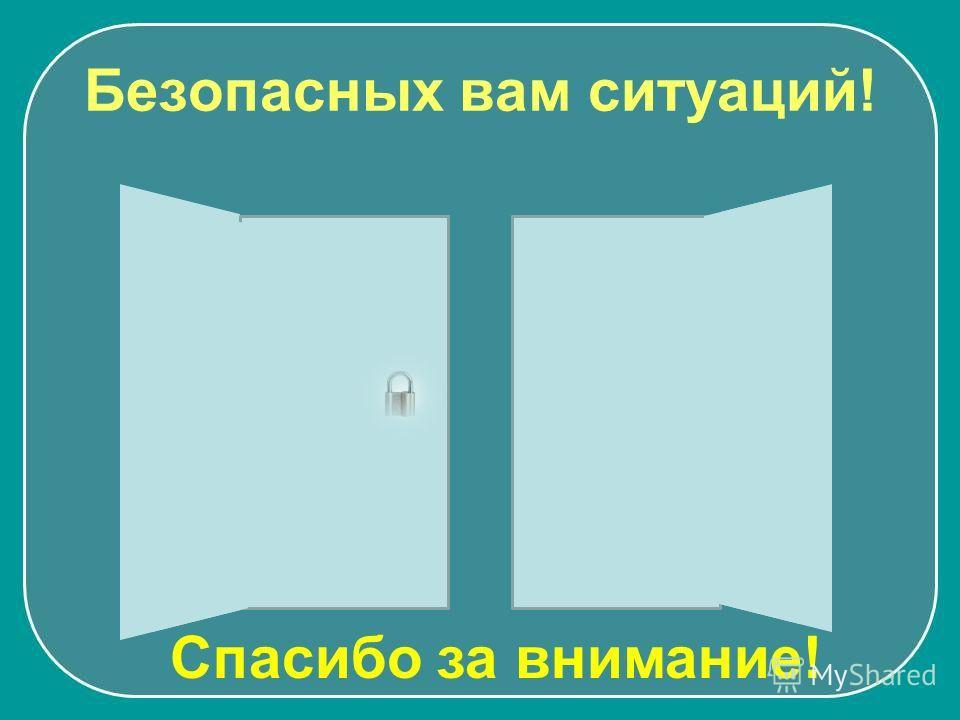 Безопасных вам ситуаций! Спасибо за внимание!