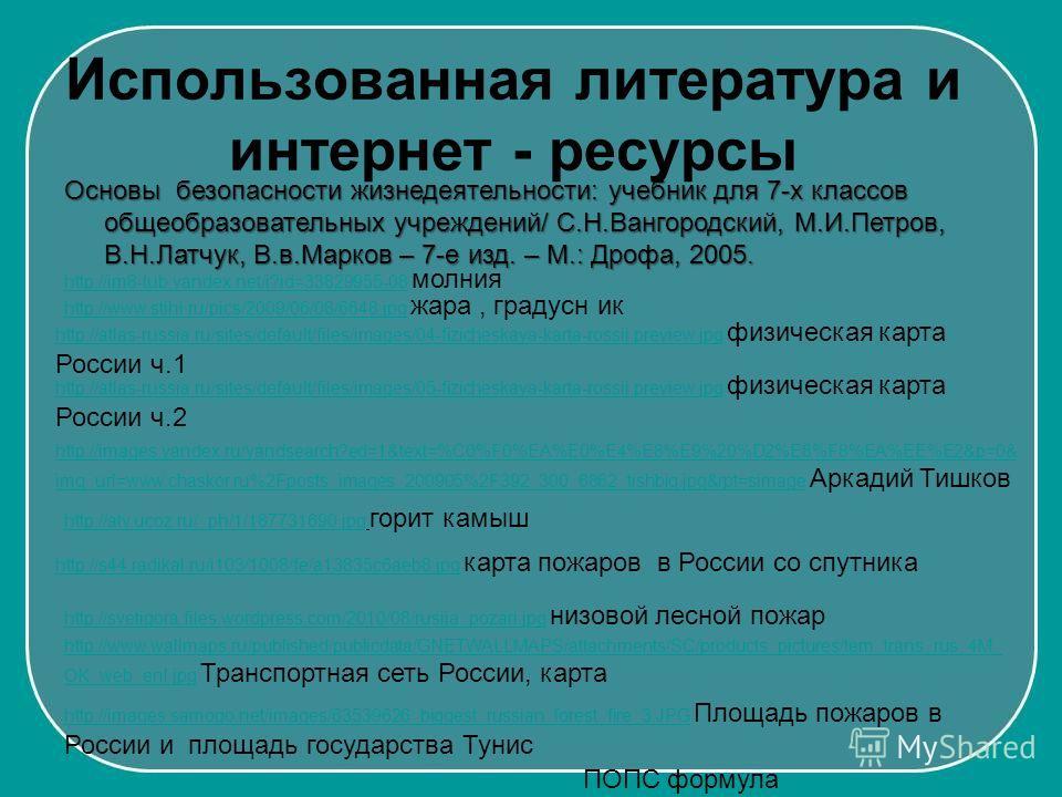 http://im8-tub.yandex.net/i?id=33829955-08http://im8-tub.yandex.net/i?id=33829955-08 молния http://www.stihi.ru/pics/2009/06/08/6648.jpghttp://www.stihi.ru/pics/2009/06/08/6648.jpg жара, градусн ик http://atlas-russia.ru/sites/default/files/images/04
