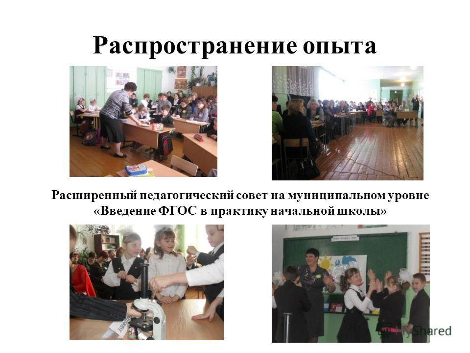 Распространение опыта Расширенный педагогический совет на муниципальном уровне «Введение ФГОС в практику начальной школы»