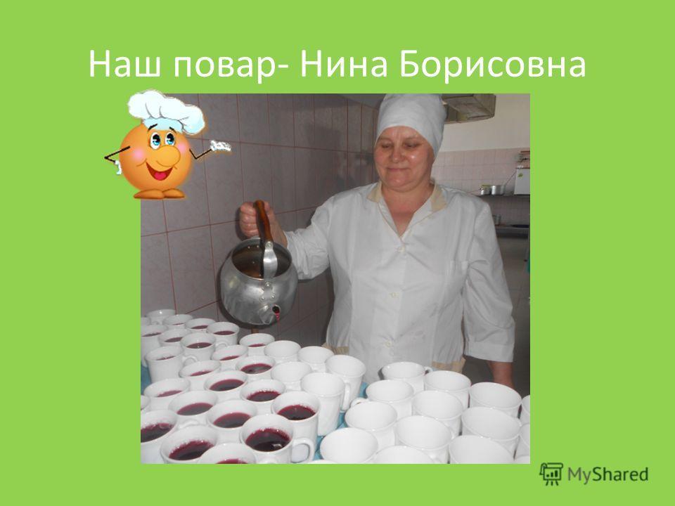 Наш повар- Нина Борисовна