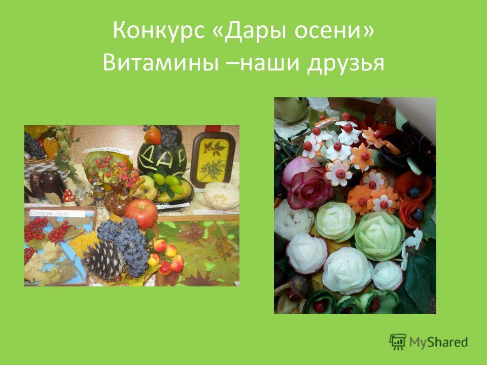 Конкурс «Дары осени» Витамины –наши друзья