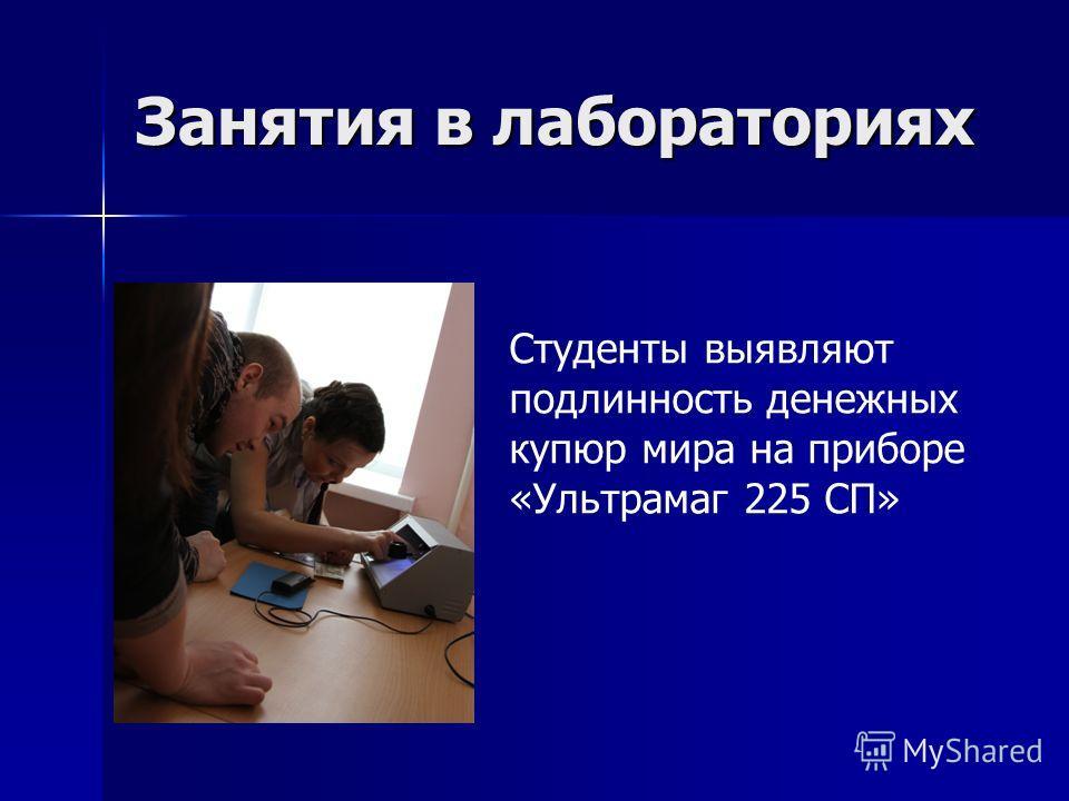 Занятия в лабораториях Студенты выявляют подлинность денежных купюр мира на приборе «Ультрамаг 225 СП»