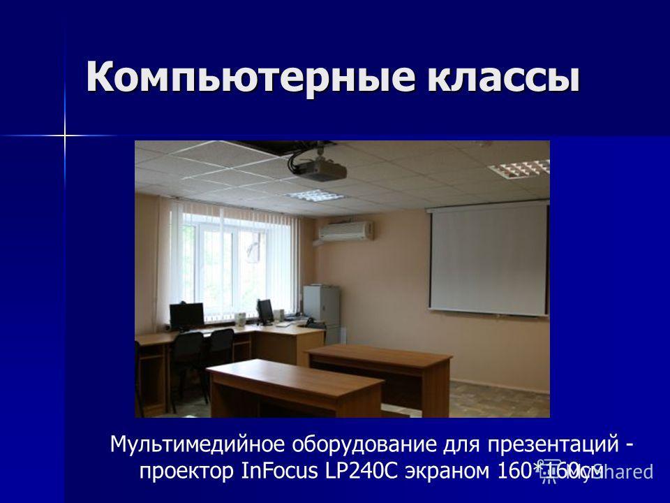 Компьютерные классы Мультимедийное оборудование для презентаций - проектор InFocus LP240C экраном 160*160см