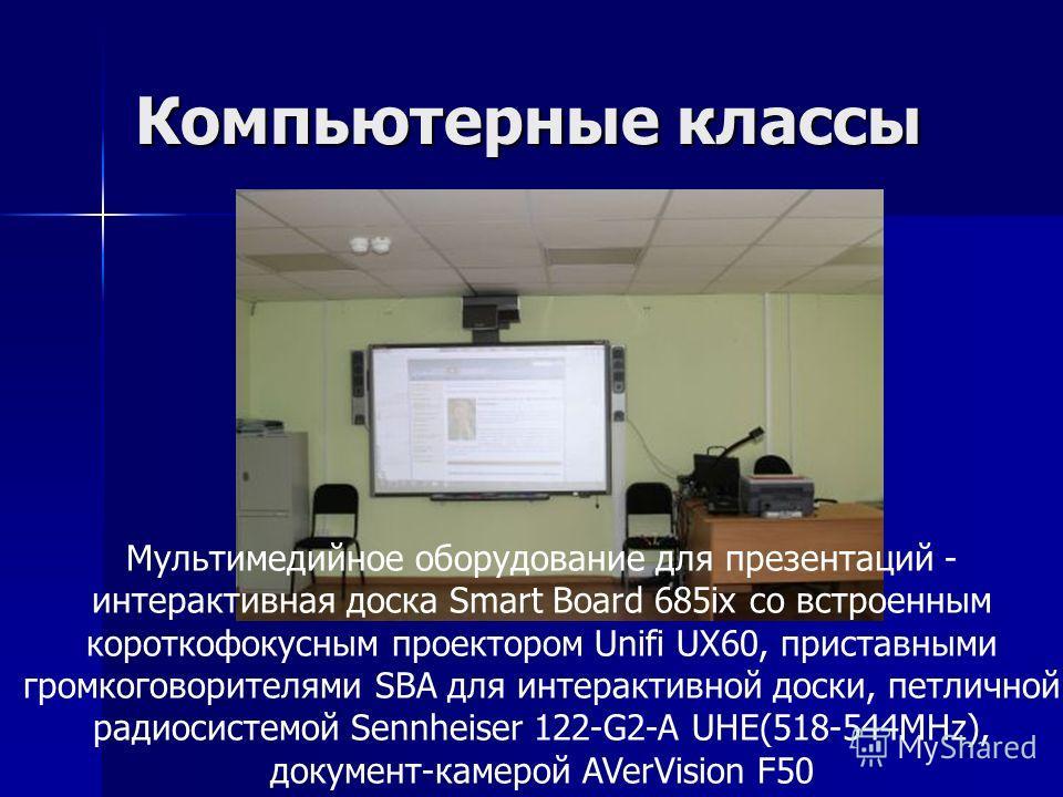 Компьютерные классы Мультимедийное оборудование для презентаций - интерактивная доска Smart Board 685ix со встроенным короткофокусным проектором Unifi UX60, приставными громкоговорителями SBA для интерактивной доски, петличной радиосистемой Sennheise