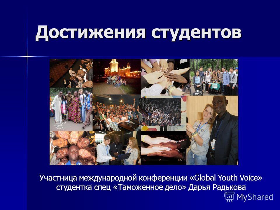 Достижения студентов Участница международной конференции «Global Youth Voice» студентка спец «Таможенное дело» Дарья Радькова