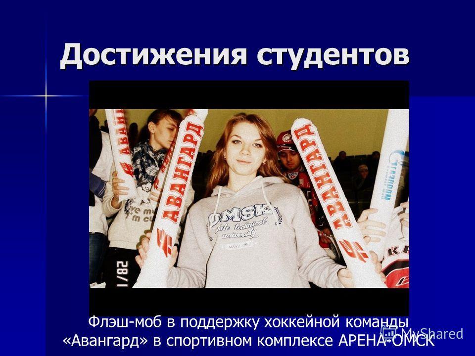 Достижения студентов Флэш-моб в поддержку хоккейной команды «Авангард» в спортивном комплексе АРЕНА-ОМСК