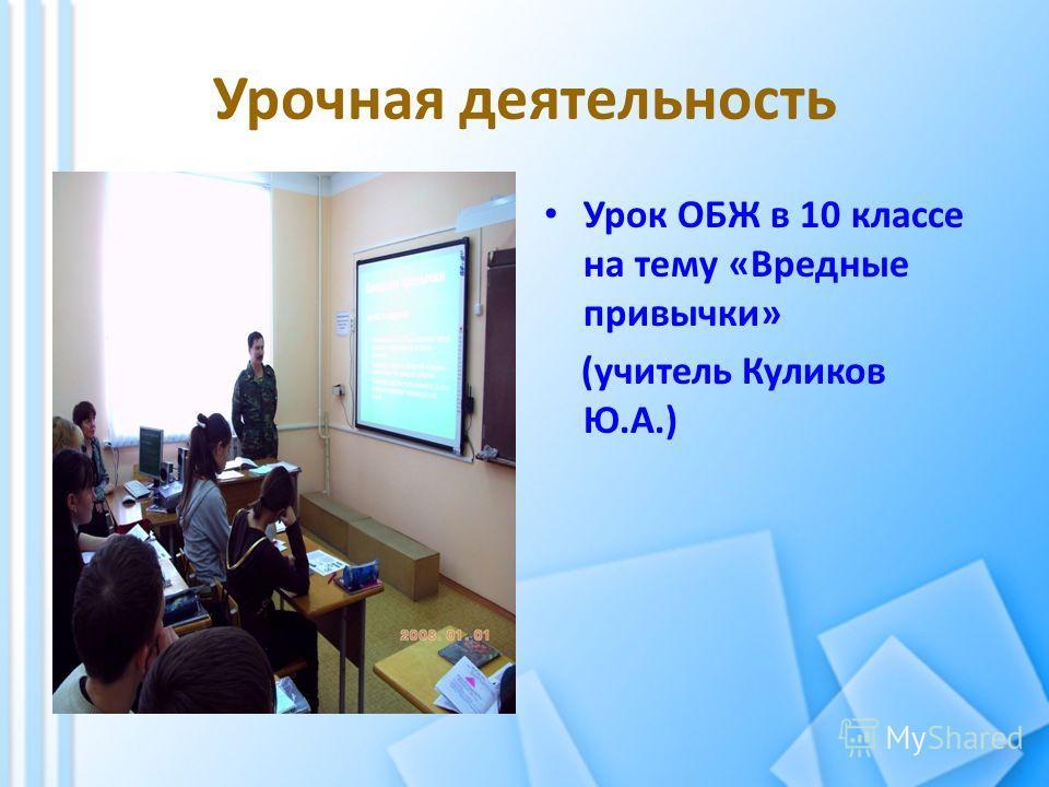 Урочная деятельность Урок ОБЖ в 10 классе на тему «Вредные привычки» (учитель Куликов Ю.А.)