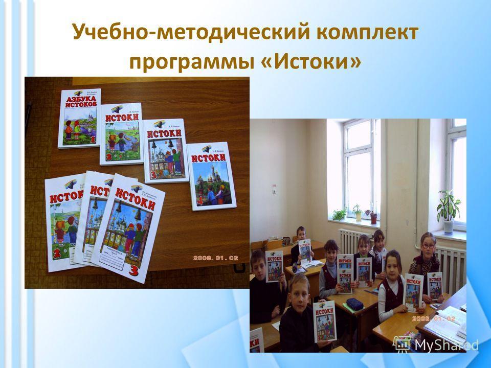 Учебно-методический комплект программы «Истоки»