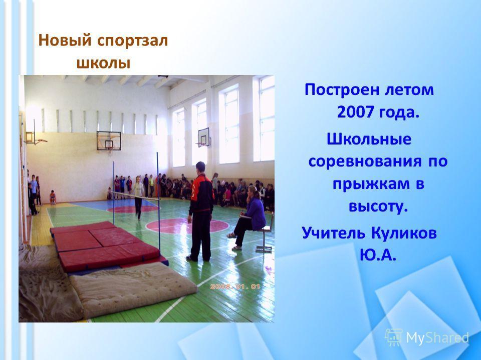 Новый спортзал школы Построен летом 2007 года. Школьные соревнования по прыжкам в высоту. Учитель Куликов Ю.А.