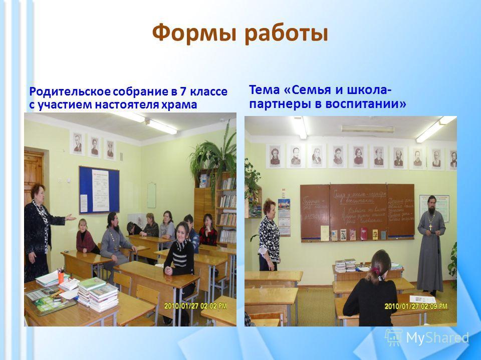 Формы работы Родительское собрание в 7 классе с участием настоятеля храма Тема «Семья и школа- партнеры в воспитании»