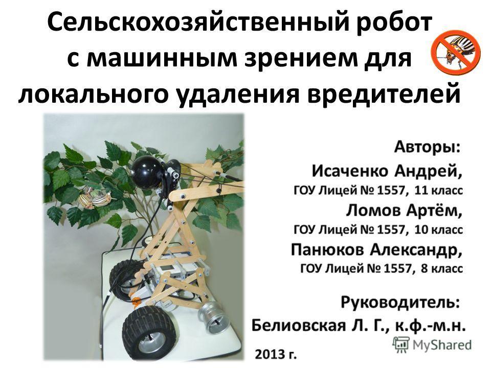 Сельскохозяйственный робот с машинным зрением для локального удаления вредителей
