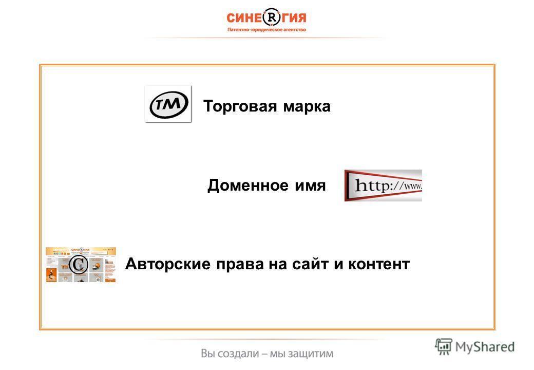 Торговая марка Доменное имя Авторские права на сайт и контент