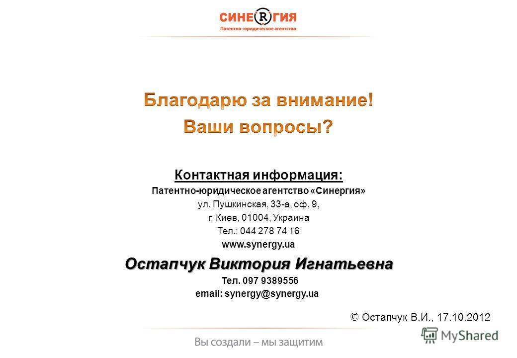 © Остапчук В.И., 17.10.2012