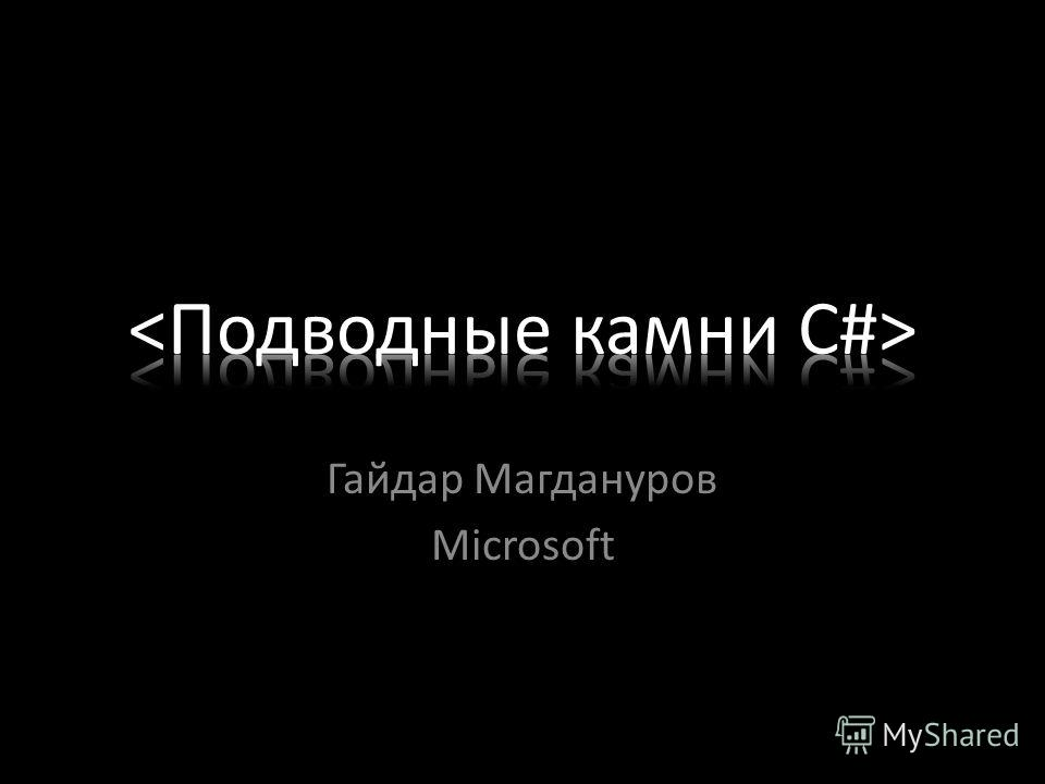 Гайдар Магдануров Microsoft