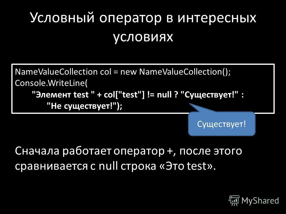 Условный оператор в интересных условиях NameValueCollection col = new NameValueCollection(); Console.WriteLine(