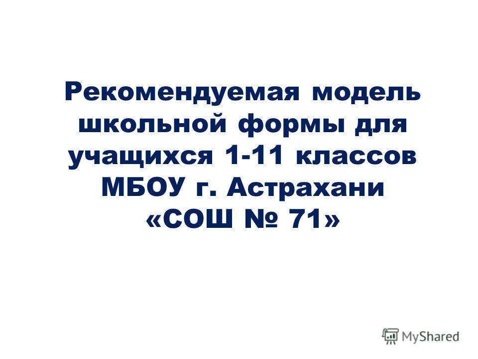 Рекомендуемая модель школьной формы для учащихся 1-11 классов МБОУ г. Астрахани «СОШ 71»