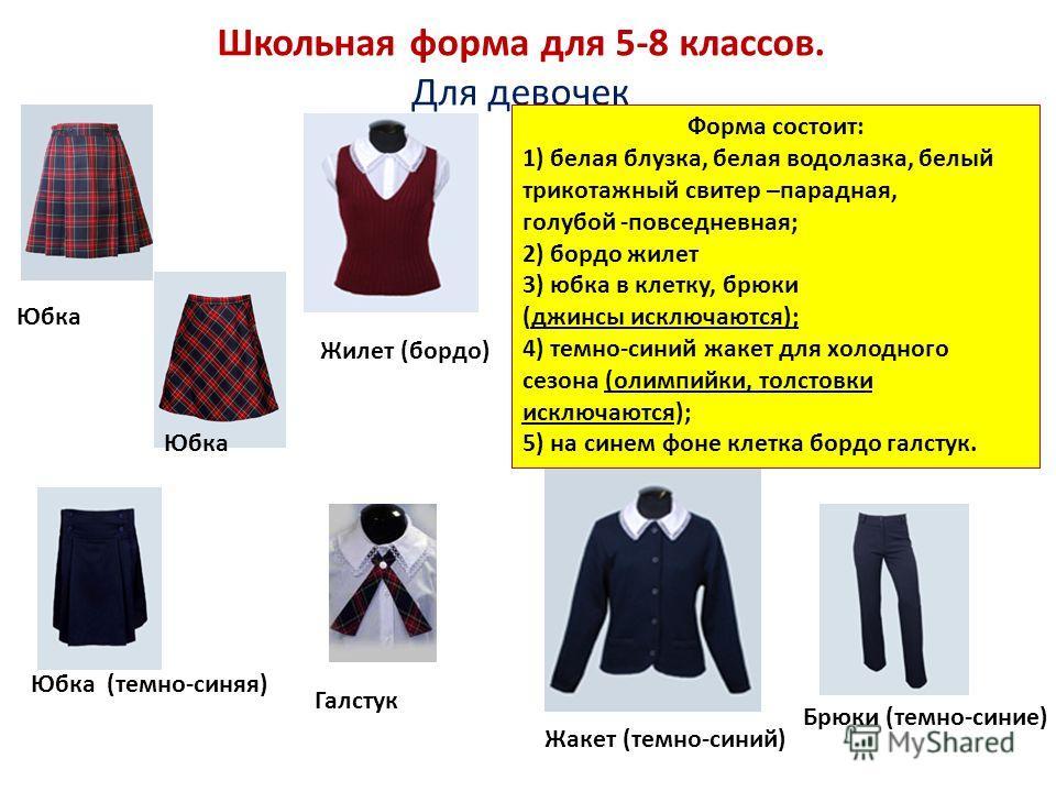 Школьная форма для 5-8 классов. Для девочек Жакет (темно-синий) Жилет (бордо) Юбка (темно-синяя) Брюки (темно-синие) Галстук Форма состоит: 1) белая блузка, белая водолазка, белый трикотажный свитер –парадная, голубой -повседневная; 2) бордо жилет 3)