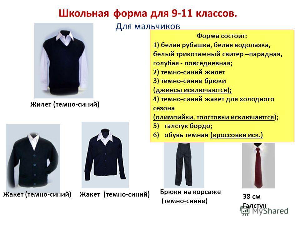 Школьная форма для 9-11 классов. Для мальчиков Форма состоит: 1) белая рубашка, белая водолазка, белый трикотажный свитер –парадная, голубая - повседневная; 2) темно-синий жилет 3) темно-синие брюки (джинсы исключаются); 4) темно-синий жакет для холо