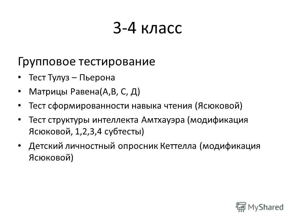3-4 класс Групповое тестирование Тест Тулуз – Пьерона Матрицы Равена(А,В, С, Д) Тест сформированности навыка чтения (Ясюковой) Тест структуры интеллек