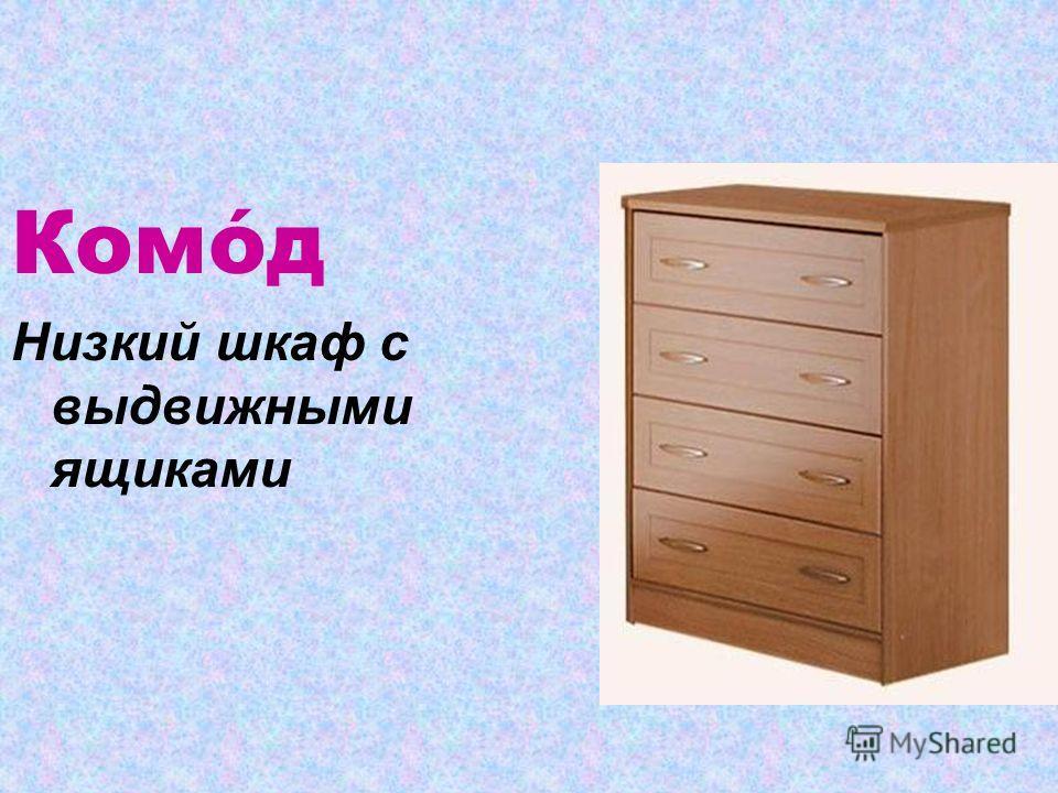Комóд Низкий шкаф с выдвижными ящиками
