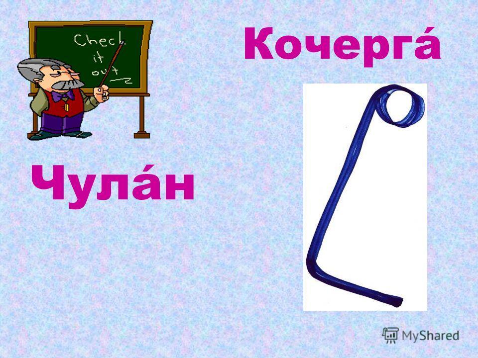 Кочергá Чулáн