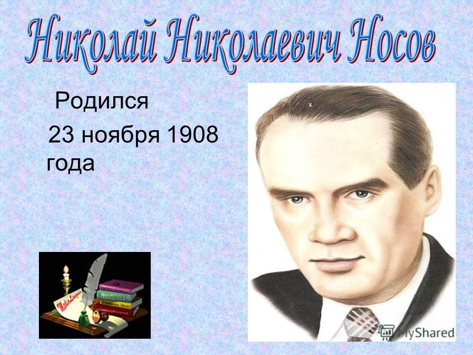 Родился 23 ноября 1908 года