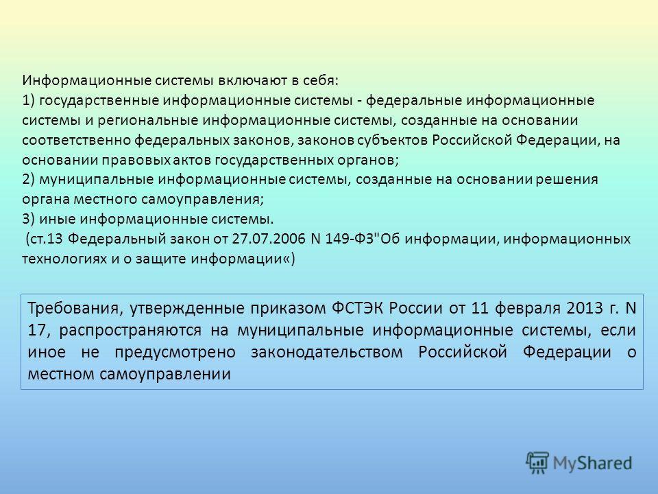 Требования, утвержденные приказом ФСТЭК России от 11 февраля 2013 г. N 17, распространяются на муниципальные информационные системы, если иное не предусмотрено законодательством Российской Федерации о местном самоуправлении Информационные системы вкл