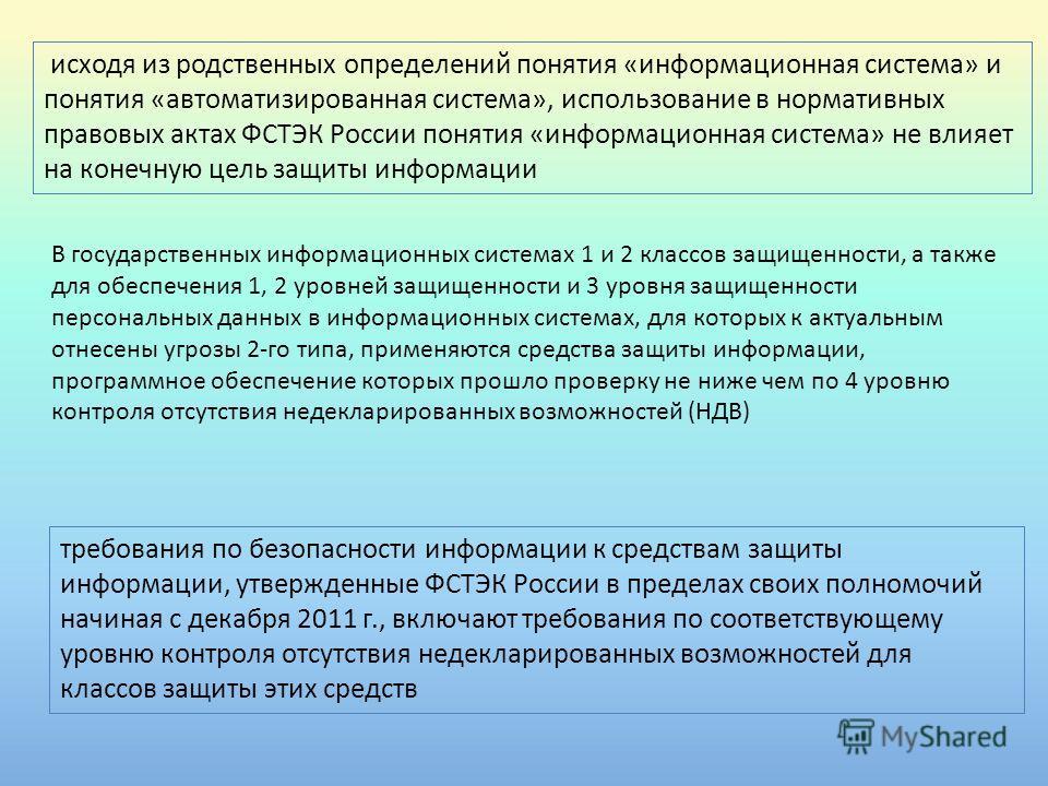 исходя из родственных определений понятия «информационная система» и понятия «автоматизированная система», использование в нормативных правовых актах ФСТЭК России понятия «информационная система» не влияет на конечную цель защиты информации В государ