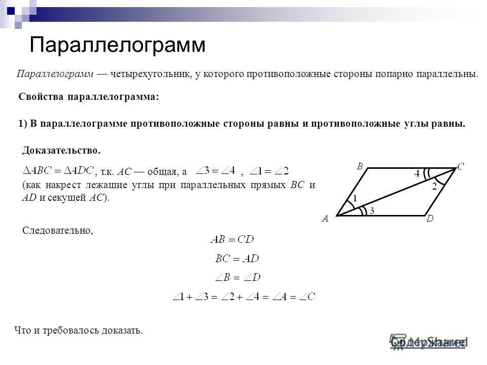 , т.к. AC общая, а, Параллелограмм Параллелограмм четырехугольник, у которого противоположные стороны попарно параллельны. Свойства параллелограмма: 1) В параллелограмме противоположные стороны равны и противоположные углы равны. Доказательство. (как