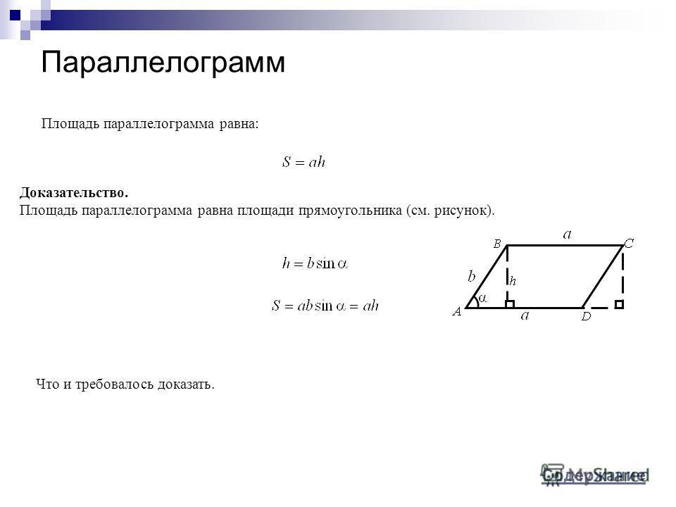Параллелограмм Площадь параллелограмма равна: Доказательство. Площадь параллелограмма равна площади прямоугольника (см. рисунок). Что и требовалось доказать. Содержание