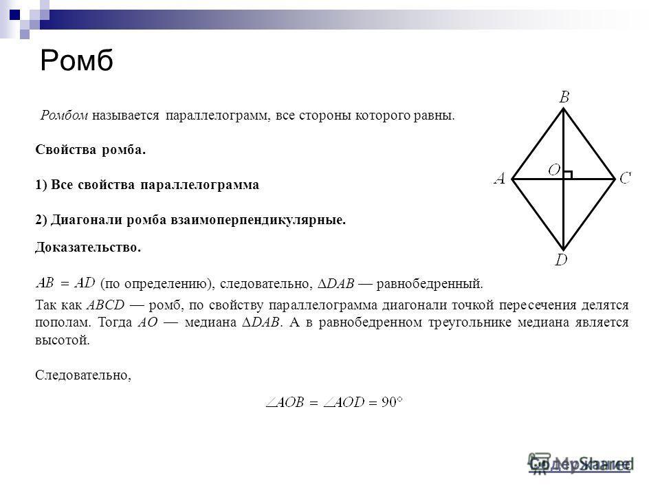 Ромб Ромбом называется параллелограмм, все стороны которого равны. Свойства ромба. 1) Все свойства параллелограмма 2) Диагонали ромба взаимоперпендикулярные. Доказательство. Так как ABCD ромб, по свойству параллелограмма диагонали точкой пересечения