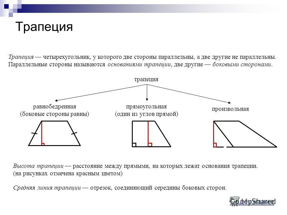 Трапеция четырехугольник, у которого две стороны параллельны, а две другие не параллельны. Параллельные стороны называются основаниями трапеции, две другие боковыми сторонами. трапеция равнобедренная (боковые стороны равны) прямоугольная (один из угл