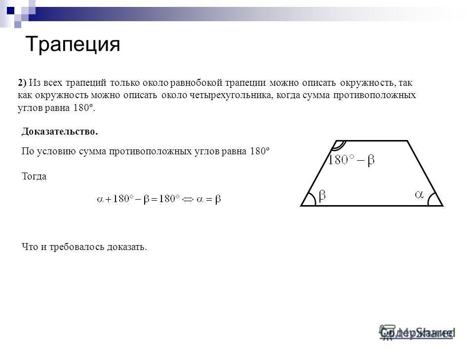 Трапеция 2) Из всех трапеций только около равнобокой трапеции можно описать окружность, так как окружность можно описать около четырехугольника, когда сумма противоположных углов равна 180º. По условию сумма противоположных углов равна 180º Тогда Док