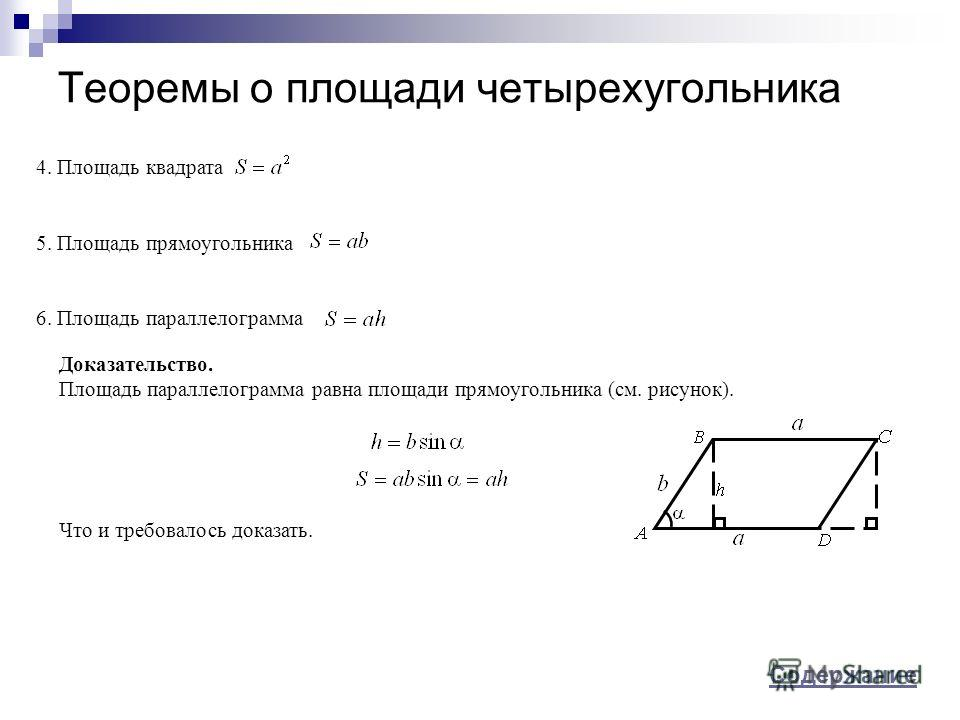 Теоремы о площади четырехугольника 4. Площадь квадрата 5. Площадь прямоугольника 6. Площадь параллелограмма Доказательство. Площадь параллелограмма равна площади прямоугольника (см. рисунок). Что и требовалось доказать. Содержание
