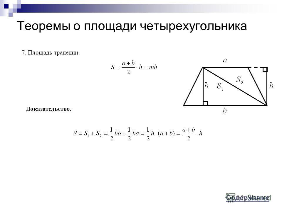 Теоремы о площади четырехугольника 7. Площадь трапеции Доказательство. Содержание