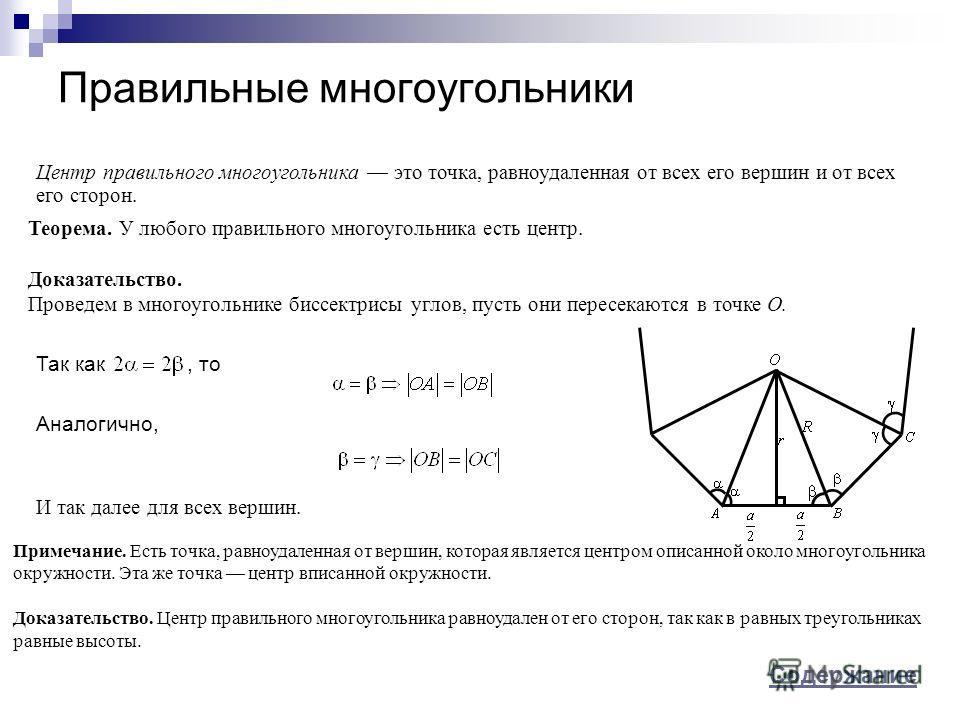 Теорема. У любого правильного многоугольника есть центр. Доказательство. Проведем в многоугольнике биссектрисы углов, пусть они пересекаются в точке O. Правильные многоугольники Так как, то Аналогично, Примечание. Есть точка, равноудаленная от вершин