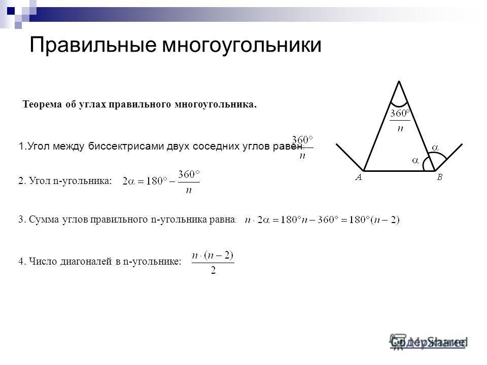 Правильные многоугольники 1.Угол между биссектрисами двух соседних углов равен : 2. Угол n-угольника: 3. Сумма углов правильного n-угольника равна : 4. Число диагоналей в n-угольнике: Теорема об углах правильного многоугольника. Содержание