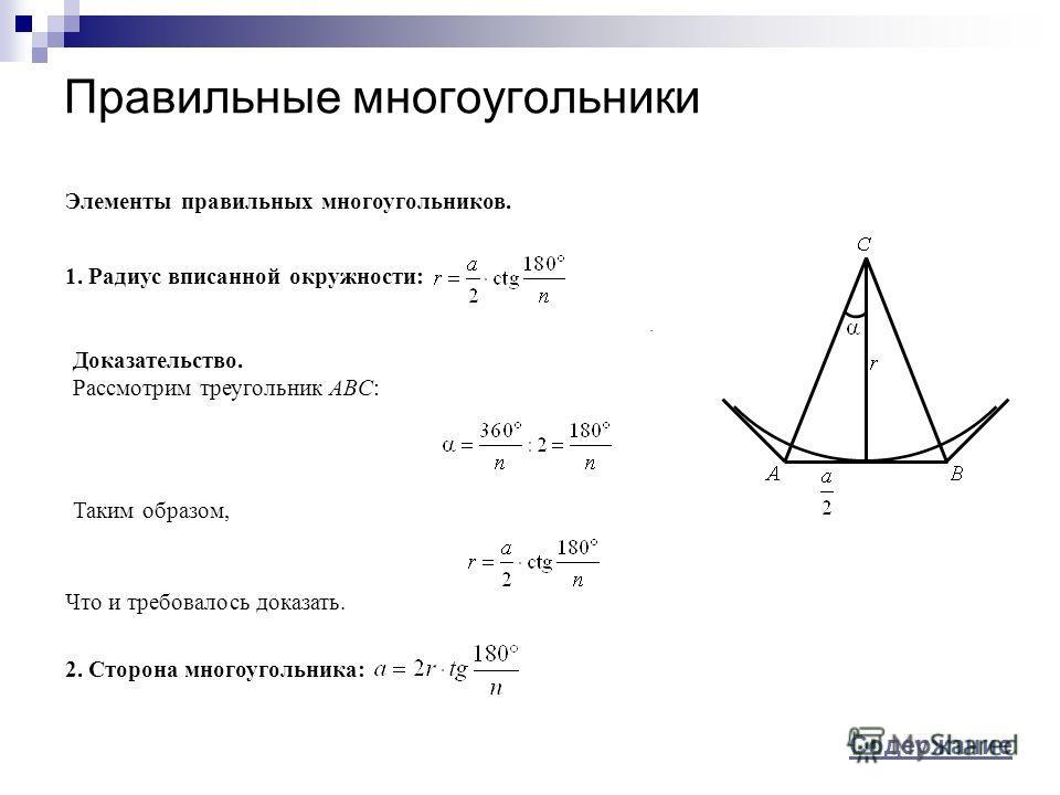 Правильные многоугольники Элементы правильных многоугольников. 1. Радиус вписанной окружности: Доказательство. Рассмотрим треугольник ABC: Таким образом,. Что и требовалось доказать. 2. Сторона многоугольника: Содержание