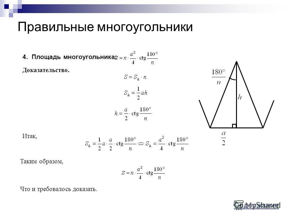 Правильные многоугольники 4. Площадь многоугольника: Итак, Таким образом, Что и требовалось доказать. Доказательство. Содержание