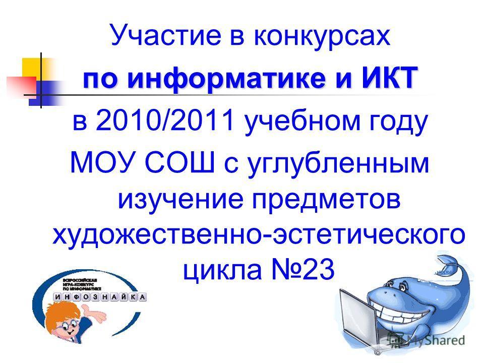 Участие в конкурсах по информатике и ИКТ в 2010/2011 учебном году МОУ СОШ с углубленным изучение предметов художественно-эстетического цикла 23