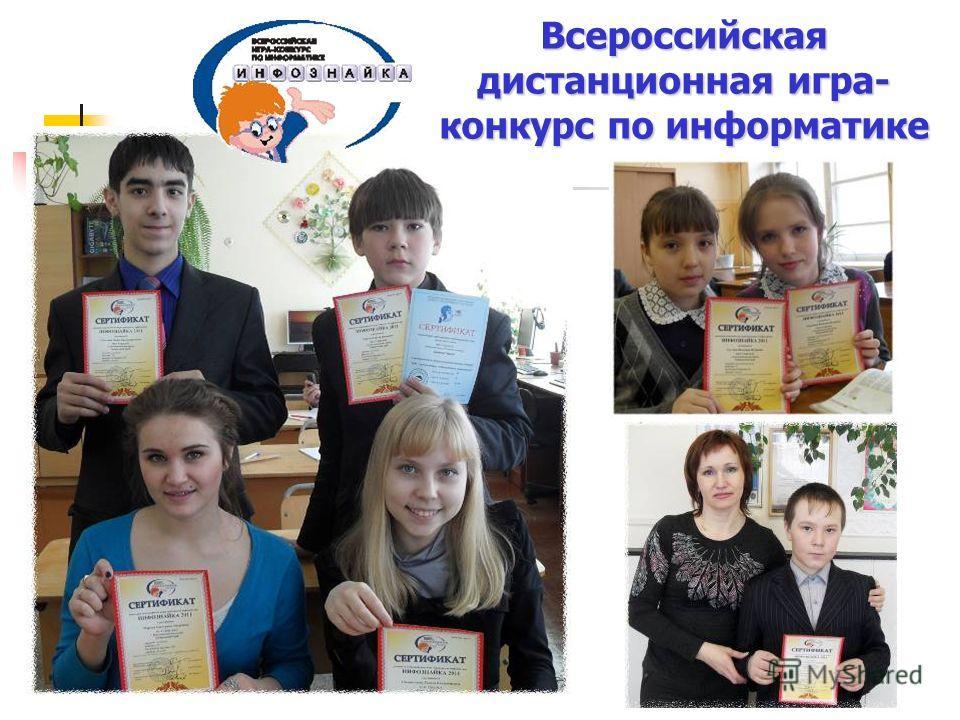 Всероссийская дистанционная игра- конкурс по информатике