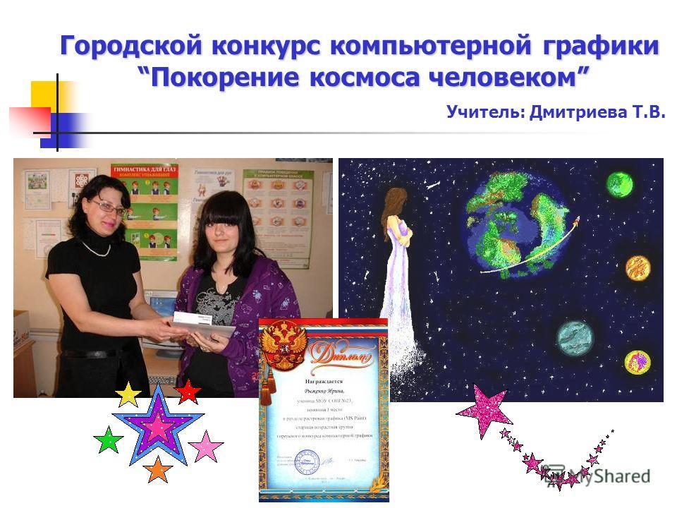 Детские конкурсы компьютерного творчества